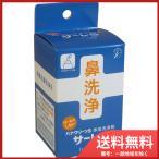 サーレS (ハナクリーンS用洗浄剤) 1.5g×50包(50回分)