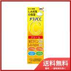 【メール便送料無料】メラノCC 薬用しみ対策保湿クリーム