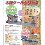 【山戸製作所】 木旋クール 380D-II型 卓上型木工旋盤