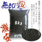 送料無料 高品質無印ソイル 8kg 水槽 熱帯魚 国産 ブラックソイル アクアリウム  アクア用品 水質調整底床 激安