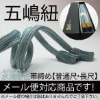 帯締 五嶋紐の高級帯締 30水浅葱色 正絹冠組ゆるぎ帯締 長尺帯締対応