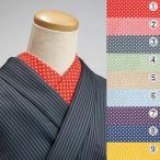 洗える半衿 可愛い水玉柄 選んで楽しい全9色 ドット柄 半襟 コットン han2035