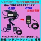 (改造修理)ソキアCDC27互換品修理(CDC11.CDC12も対応可)BDC25A.BDC18A純正バッテリー対応