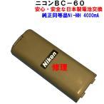 (日本製バッテリーリフレッシュ)JEC.ニコンBC-60電池交換します。 NST-10CHG.