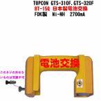 (�����̥Хåƥ��ե�å���)�ȥץ���BT-15Q���Ӹ��ޤ���GTS-310F.GTS-320F ���åԡ�