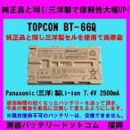 (е╨е├е╞еъб╝еъе╒еье├е╖ех)е╚е╫е│еєBT-66Q.BT-62Qе╨е├е╞еъб╝д╬┼┼├╙╕Є┤╣д╖д▐д╣бг