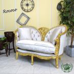 フレンチロココ ダブルソファ 長椅子 ラブソファ かわいい エレガント ハイグレード クラシック アンティーク 姫家具 プリンセス 1012-10f220b