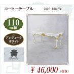 アンティーク風コーヒーテーブル 2023-18G-YM