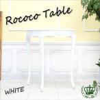 コンソールテーブル アンティーク サイドテーブル 小テーブル フレンチロココ アンティーク レトロ シャビー 4119-M-18