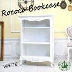 ブックシェルフ アンティーク 本棚 オープンブックケース 白家具 姫家具 レトロ 猫足 クラシック 5083-S-18
