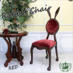 ラビットチェア うさぎ ウサギ 兎 椅子 パーソナル アンティーク アームレス レトロ クラシック イス 店舗什器 オリジナル 6107-5F41