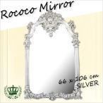アンティーク風家具 フレンチロココ調ウォールミラー 美容室向け壁掛け鏡 ヴィンテージ レトロシルバー MR-679