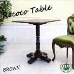 サイドテーブル アンティーク カフェ ヴィンテージ レトロ 店舗什器 クラシック スクエア 角型 ホテル レストラン 4227-F-5