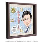 「退職祝い・似顔絵時計-Ya-004」 退職祝いのプレゼント カワイイ似顔絵 名入れギフト