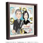 「金婚式祝い・似顔絵時計-Ya-006」 金婚式祝いのプレゼント カワイイ似顔絵 名入れギフト
