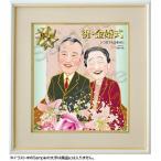 「金婚式祝い・似顔絵色紙額-Ya-003」 金婚式祝いのプレゼント カワイイ似顔絵 名入れギフト