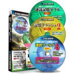 CD3枚組/速読術トレーニングソフト/記憶力トレーニングソフト/速読記憶力トレーニングソフト
