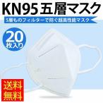 マスク KN95マスク(5枚×4袋) 米国N95同等マスク 大人用 5層構造マスク 防塵マスク 白色 ウイルス 飛沫 PM2.5 KW