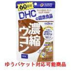 DHC ǻ�̥����� 60��ʬ 120γ ��(4511413404140)
