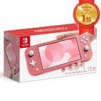 Nintendo Switch Lite コーラル ニンテンドースイッチ 本体 任天堂【ラッピング対応可】