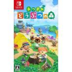 あつまれ どうぶつの森 任天堂スイッチ Nintendo Switch 動物の森 ニンテンドースイッチ ソフト[ラッピング対応不可]