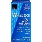 【第3類医薬品】エバレッシュホワイトEX II 270錠【ラッピング可】