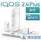 アイコス IQOS 2.4 Plus 本体 スターターキット ホワイト 白 新型 国内正規品 新品 未登録 電子タバコ 代引可《あすつく 休業日除く》