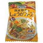 アスザックフーズ スープ生活 国産野菜のしょうがスープ 個食 4.3g×60袋セットメーカー直送KO  代引き・ラッピング・キャンセル不可