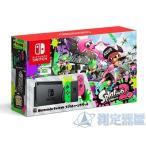 【あすつく 休業日除く】Nintendo Switch スプラトゥーン2セット 任天堂 ニンテンドースイッチ ゲーム機本体 (4902370537338)