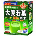 【あすつく 休業日除く】山本漢方製薬 大麦若葉粉末100% 徳用 3g*44包