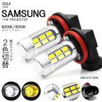 LED フォグランプ H8/H11/H16 11W SAMSUNG/サムスン プロジェクター発光 切替式 ホワイト/6000K イエロー/3000K