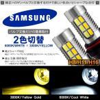BS系/BS9 レガシィ アウトバック LED フォグランプ H16 11W SAMSUNG/サムスン プロジェクター発光 切替式 ホワイト/6000K イエロー/3000K