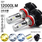 LED フォグランプ H8/H11/H16 50W 12000ルーメン PHILIPS/フィリップス デュアル発光 3000K/6500K/8000K