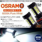 ZC32S スイフトスポーツ LED フォグランプ H11 80W OSRAM/オスラム プロジェクター発光 ホワイト/6000K 2個入り
