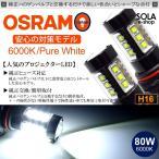 200系 2型/3型 中期 ランドクルーザー/ランクル LED フォグランプ H16 80W OSRAM/オスラム プロジェクター発光 ホワイト/6000K 2個入り