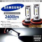 200系 2型/3型 中期 ランドクルーザー/ランクル LED フォグランプ H16 80W 2400ルーメン SAMSUNG/サムスン デュアル発光 ホワイト/6000K 2個入り