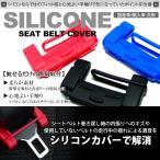 柔らか素材 シリコン シートベルトストッパー カバー ブラック/レッド/ブルー 汎用タイプ
