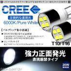 MK42S スペーシアカスタムZ LED バックランプ T10/T16 ウェッジ 強力正面照射タイプ 20W CREE/クリー ホワイト/6000K 2個入り