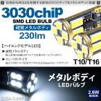 C25系 前期/後期 セレナ LED ポジション球 バックランプ T10/T16 ウェッジ メタルボディ 2.6W 3030チップ 12連 ホワイト/6000K 2個入り