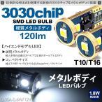30系 前期/後期 セルシオ LED ポジション球 ナンバー灯 バックランプ T10/T16 メタルボディ 1.8W 3030チップ 3連 ホワイト/6000K 2個入り