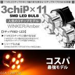 LEDバルブ T20 ウェッジ ピンチ部違い対応 3チップ 11連 SMD アンバー/オレンジ ウインカー専用 2個入り