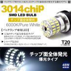 BP系/BP5/BP9/BPE 前期/後期 レガシィ ツーリングワゴン LED バックランプ T20 ウェッジ 48W 面発光 3014チップ SMD ホワイト/6000K 1個入り