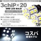 ND系/ND5RC ロードスター LED バックランプ T20 ウェッジ 3チップ 20連 SMD ホワイト/6000K 2個入り