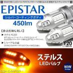 SJ系/SJG/SJ5 前期/後期 フォレスター LED ウインカー T20 ウェッジ ピンチ部違い対応 90W EPISTER 450ルーメン アンバー/オレンジ ウインカー専用 2個入り