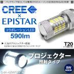 RP系/RP1/RP2/RP3/RP4/RP5 前期/後期 ステップワゴン スパーダ含む LED バックランプ T20 ウェッジ CREE × EPISTER プロジェクター ホワイト/6000K 1個入り