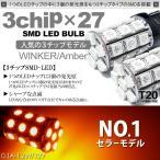 ND系/ND5RC ロードスター LED ウインカー T20 ウェッジ ピンチ部違い対応 3チップ 27連 SMD アンバー/オレンジ 2個入り