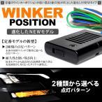ND系/ND5RC ロードスター ウインカーポジションキット ウインカー常時点灯 2パターン切替 LEDバルブ対応/光量調整/純正復帰モード/ 車検対応