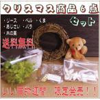 「即納」 プリザーブドフラワー 大特価!花材 クリスマス セット リース 福袋 送料無料