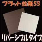 「即納」 フラット 台紙 リバーシブル 「SS 10.4×10.4cm」クリックポスト 送料無料 花器 ラッピング ギフトボックス