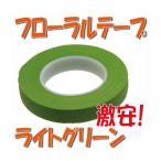 「即納」 フローラルテープ フローラテープ プリザーブドフラワー 材料 花材 「ライトグリーン 小分け 1本」 フローラテープ ポピー